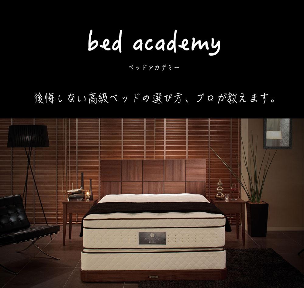 ベッドアカデミー